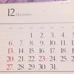 仕事納めって何日ですか? 【2016年末版】