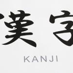 間違えやすい漢字の読み方チェック 50