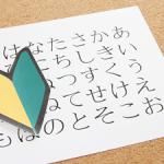 『間違った日本語!』と言われないためのチェック 20